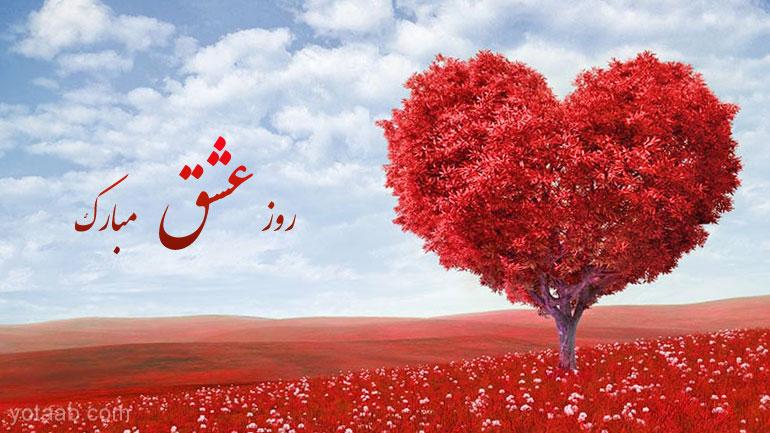 روز عشق ، ولنتاین