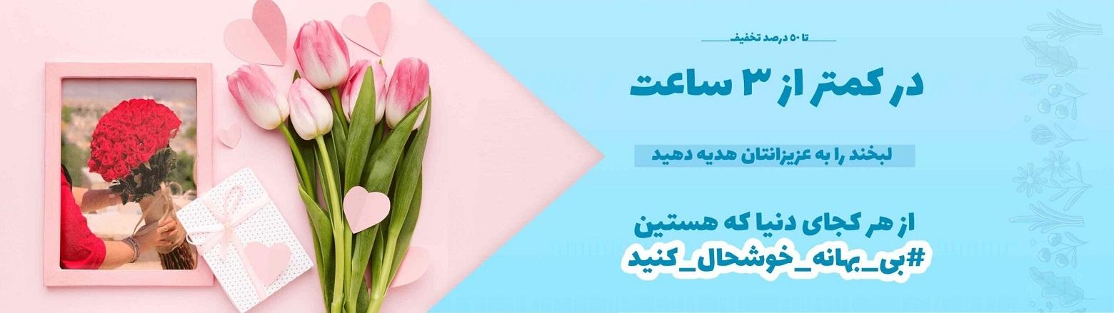 ارسال گل به محل گلفروشی آنلاین گل
