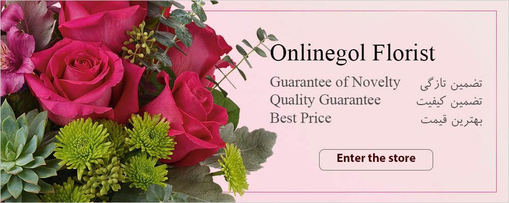 ورود به فروشگاه آنلاین گل