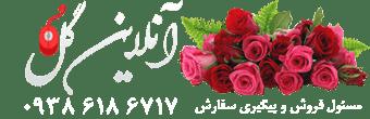 ✔️گل فروشی آنلاین گل شمال ایران ، خرید اینترنتی گل ، ارسال گل ، سفارش گل ، باکس گل ، سبد گل  – تاج گل ترحیم
